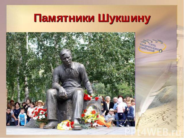 Памятники Шукшину