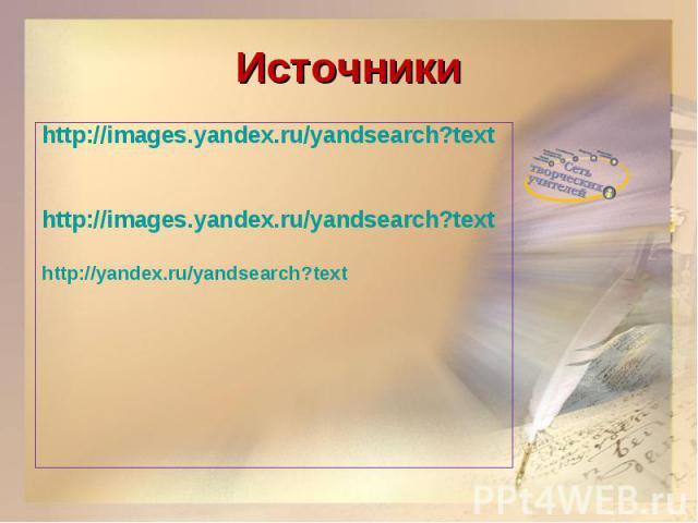 Источникиhttp://images.yandex.ru/yandsearch?texthttp://images.yandex.ru/yandsearch?texthttp://yandex.ru/yandsearch?text