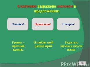 Сказуемое выражено глаголом в предложении: