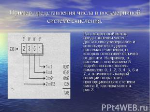 Пример представления числа в восьмеричной системе счисления. Рассмотренный метод