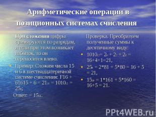 Арифметические операции в позиционных системах счисления При сложении цифры сумм