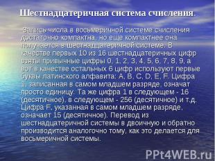 Шестнадцатеричная система счисления. Запись числа в восьмеричной системе счислен
