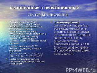 позиционные и непозиционные системы счисления В позиционных системах счисления в