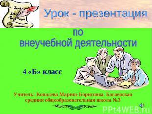 Урок - презентация по внеучебной деятельностиУчитель: Ковалева Марина Борисовна.