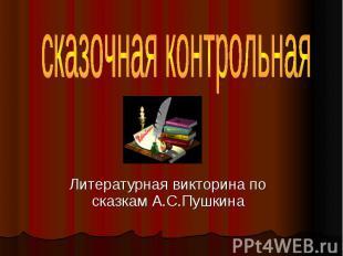 сказочная контрольнаяЛитературная викторина по сказкам А.С.Пушкина
