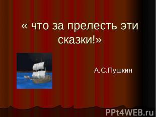 « что за прелесть эти сказки!»А.С.Пушкин