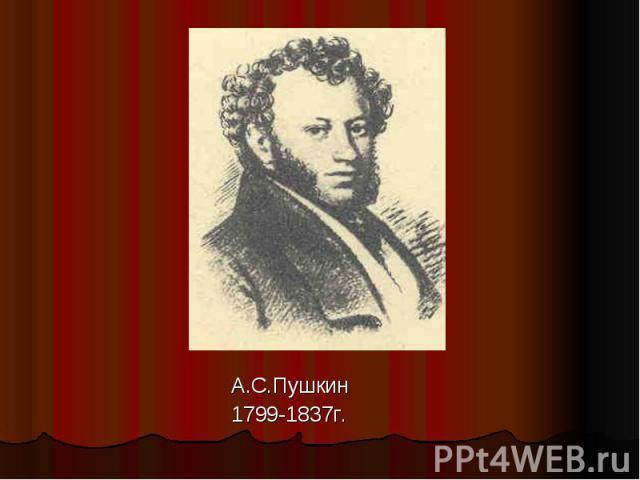 А.С.Пушкин 1799-1837г.