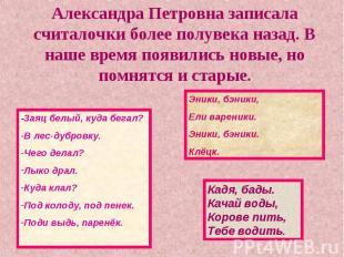 Александра Петровна записала считалочки более полувека назад. В наше время появи