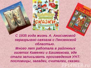 С 1935 года жизнь А. Анисимовой неразрывно связана с Пензенской областью. Много