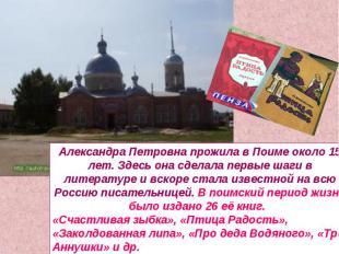 Александра Петровна прожила в Поиме около 15 лет. Здесь она сделала первые шаги