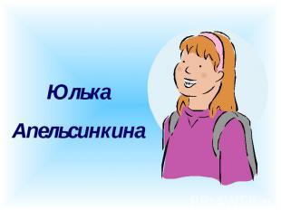 ЮлькаАпельсинкина