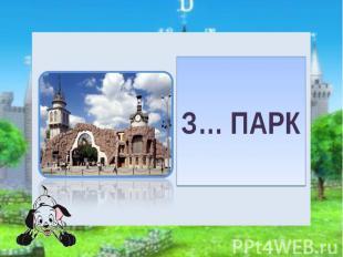 З… ПАРК