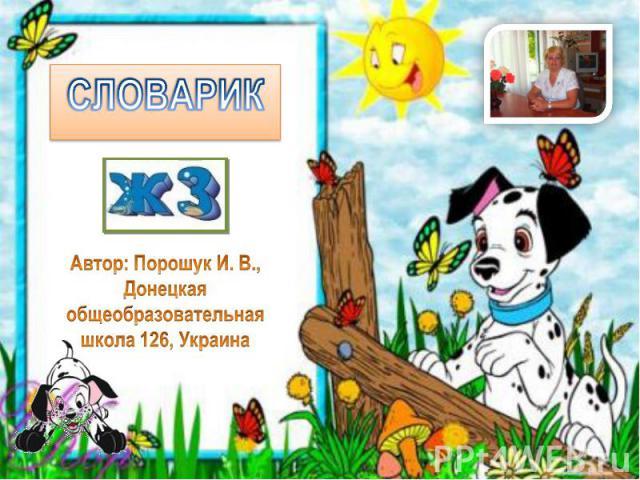 Словарик ЖЗАвтор: Порошук И. В.,Донецкая общеобразовательная школа 126, Украина
