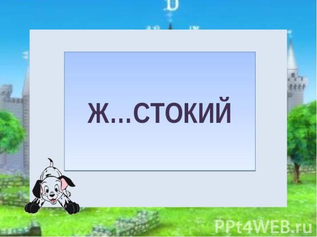 Ж…СТОКИЙ