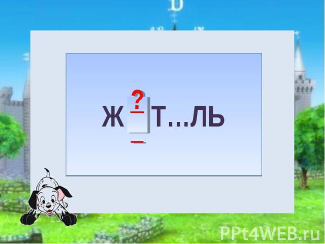 Ж Т…ЛЬ