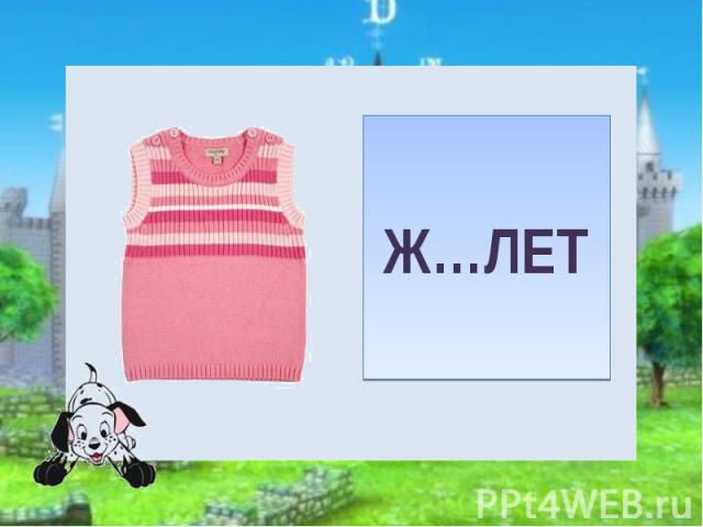 Ж…ЛЕТ