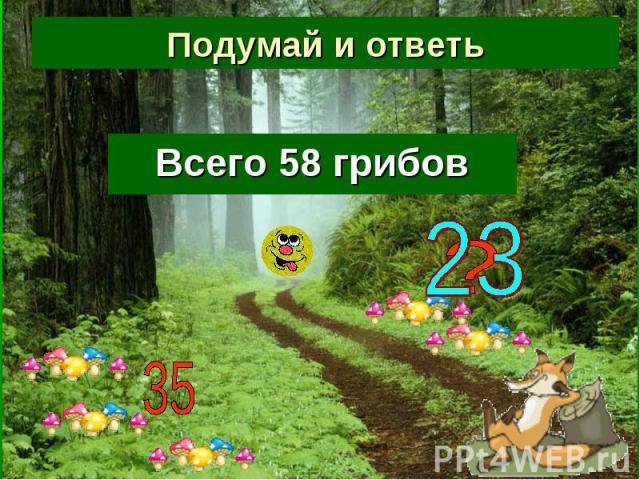 Подумай и ответьВсего 58 грибов