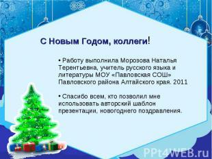 С Новым Годом, коллеги! Работу выполнила Морозова Наталья Терентьевна, учитель р