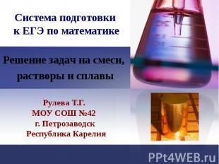 Система подготовки к ЕГЭ по математикеРешение задач на смеси, растворы и сплавыР