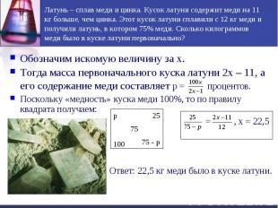 Латунь – сплав меди и цинка. Кусок латуни содержит меди на 11 кг больше, чем цин
