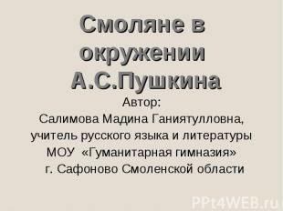 Смоляне в окружении А.С.ПушкинаАвтор:Салимова Мадина Ганиятулловна,учитель русск