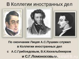 В Коллегии иностранных делПо окончании Лицея А.С.Пушкин служил в Коллегии иностр