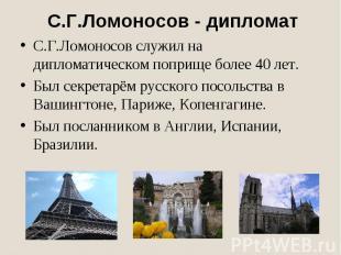 С.Г.Ломоносов - дипломатС.Г.Ломоносов служил на дипломатическом поприще более 40