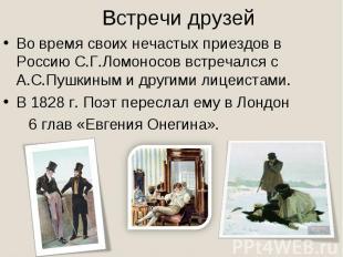 Встречи друзейВо время своих нечастых приездов в Россию С.Г.Ломоносов встречался
