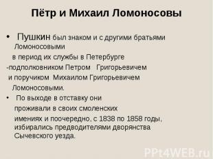 Пётр и Михаил Ломоносовы Пушкин был знаком и с другими братьями Ломоносовыми в п