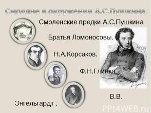 Смоляне в окружении А.С.Пушкина Смоленские предки А.С.Пушкина Братья Ломоносовы.