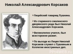 Николай Александрович КорсаковЛицейский товарищ Пушкина. Из старинного смоленско