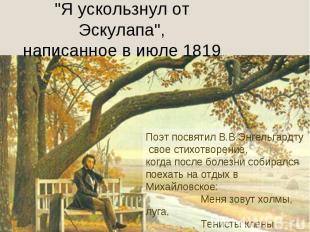 """""""Я ускользнул от Эскулапа"""",написанное в июле 1819Поэт посвятил В.В.Энгельгардту"""