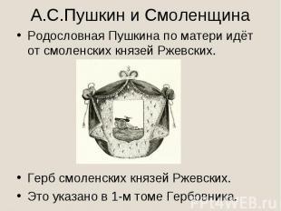 А.С.Пушкин и СмоленщинаРодословная Пушкина по матери идёт от смоленских князей Р