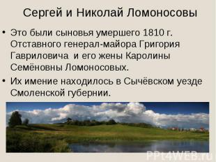 Сергей и Николай ЛомоносовыЭто были сыновья умершего 1810 г. Отставного генерал-