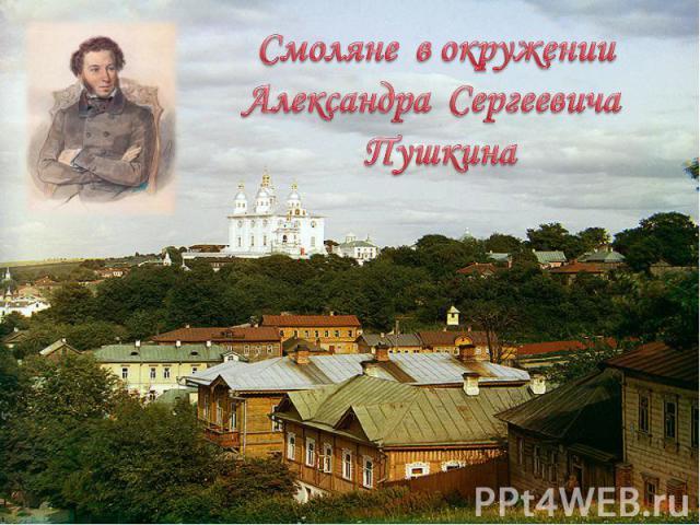 Смоляне в окруженииАлександра Сергеевича Пушкина
