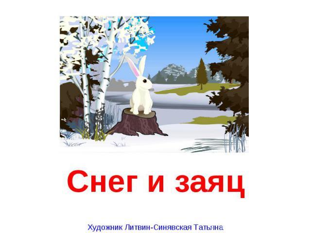 Снег и заяцХудожник Литвин-Синявская Татьяна