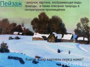 Пейзаж- рисунок, картина, изображающая виды природы, а также описание природы в