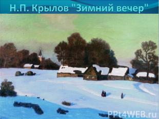 "Н.П. Крылов ""Зимний вечер"""