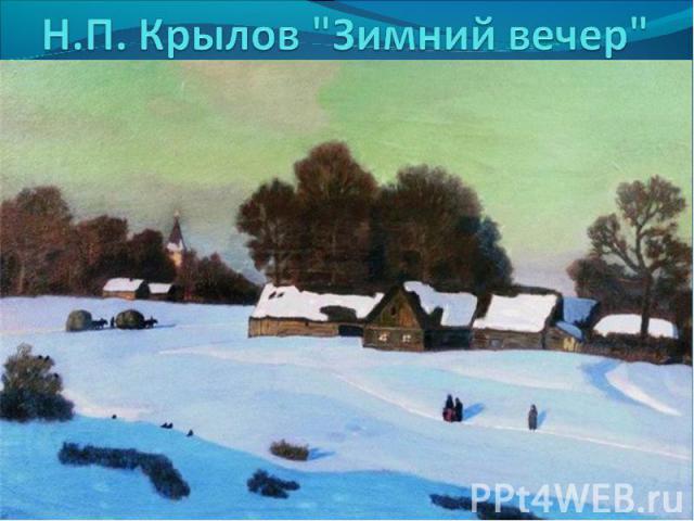 Н.П. Крылов