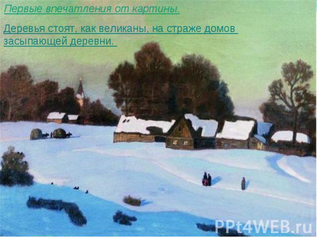 Первые впечатления от картины.Деревья стоят, как великаны, на страже домов засыпающей деревни.