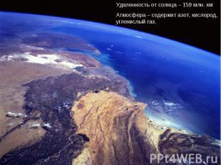 Удаленность от солнца – 159 млн. кмАтмосфера – содержит азот, кислород, углекисл