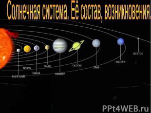 Солнечная система. Её состав, возникновения.