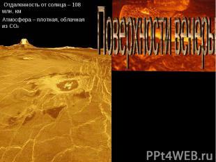 Поверхности венеры Отдаленность от солнца – 108 млн. кмАтмосфера – плотная, обла