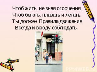 Чтоб жить, не зная огорчения,Чтоб бегать, плавать и летать,Ты должен Правила дви