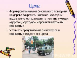 Цель:Формировать навыки безопасного поведения на дороге, закрепить название неко