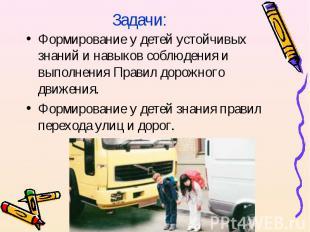 Задачи:Формирование у детей устойчивых знаний и навыков соблюдения и выполнения