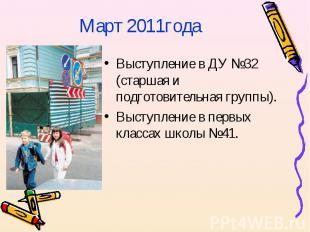 Март 2011годаВыступление в ДУ №32 (старшая и подготовительная группы).Выступлени