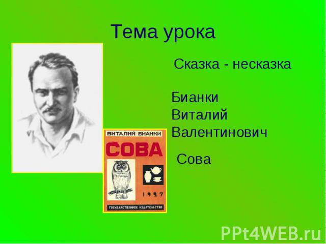 Тема урокаСказка - несказка БианкиВиталий Валентинович Сова