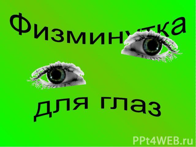 Физминуткадля глаз