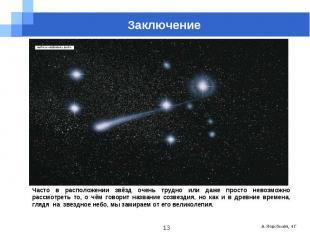 ЗаключениеЧасто в расположении звёзд очень трудно или даже просто невозможно рас